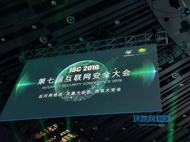 第七届互联网安全大会京开幕