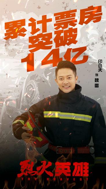 《烈火英雄》热映 印小天用电影致敬消防英雄