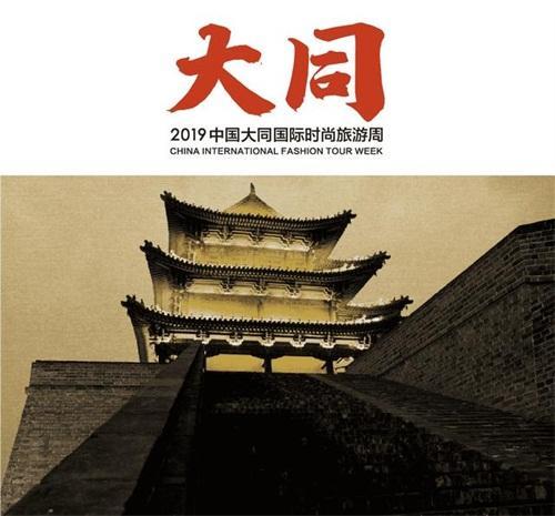 """2019中国大同国际时尚旅游周, 邀你体验""""国潮""""盛夏"""