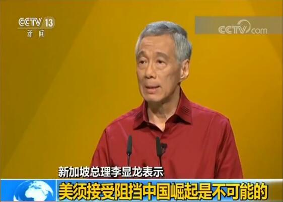 新加坡总理李显龙:美须接受阻挡中国崛起是不可能的