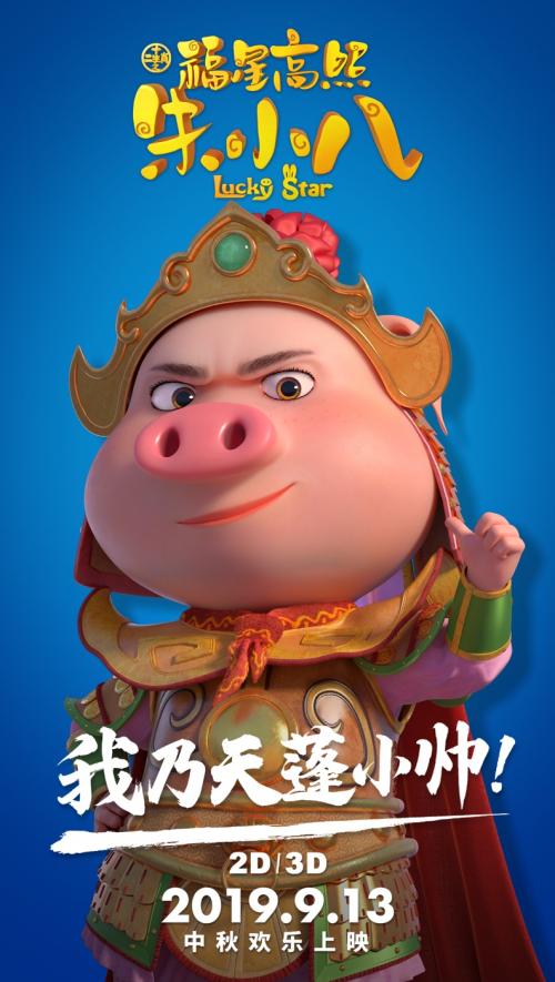 """杭州""""三个奶爸"""" 献礼小朋友 9.13中秋佳节《福星高照朱小八》"""