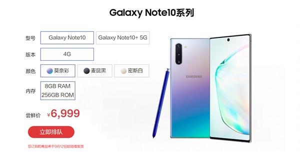 三星Note 10系列国行发布会宣布:8月21日见