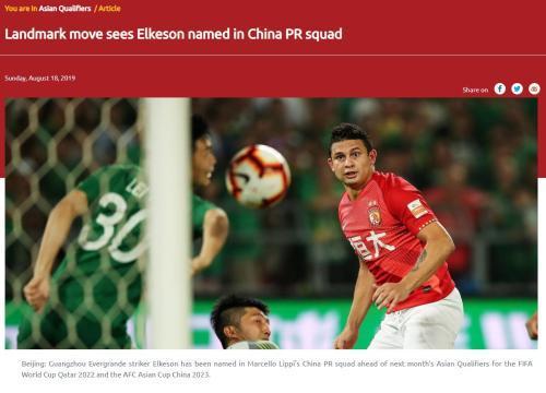 首位非华裔国脚报到!埃尔克森入选国足大名单