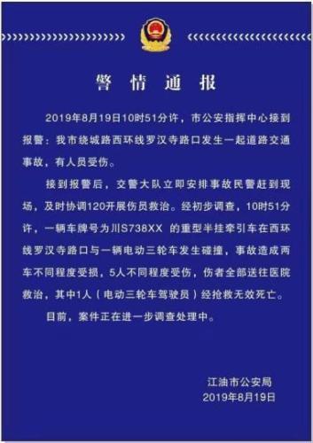四川江油:重型半挂牵引车与电动三轮车相撞致4人受伤1人死亡