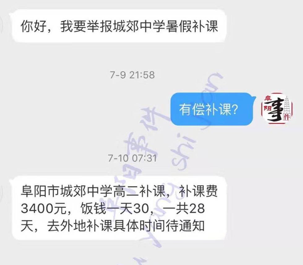 安徽阜阳部分中学被指暑期跨省补课,当地教育局:经查未发现