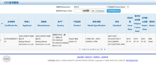 "Redmi电视""实锤"" 预计今年9月份上市发售"