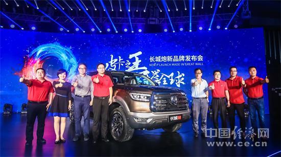 """""""长城炮""""新品牌正式发布 皮卡升级预售12.68万元起"""