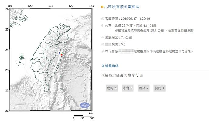 台媒:台湾花莲今上午发生里氏3.3级地震