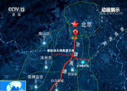 北京和雄安最便捷的高速通道!京雄高速公路河北段开工建设