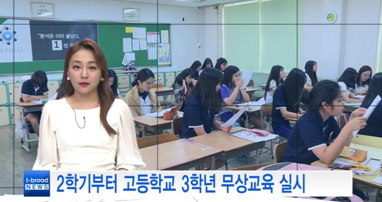 韩国读高三要免学费了 系普及高中义务教育第一步