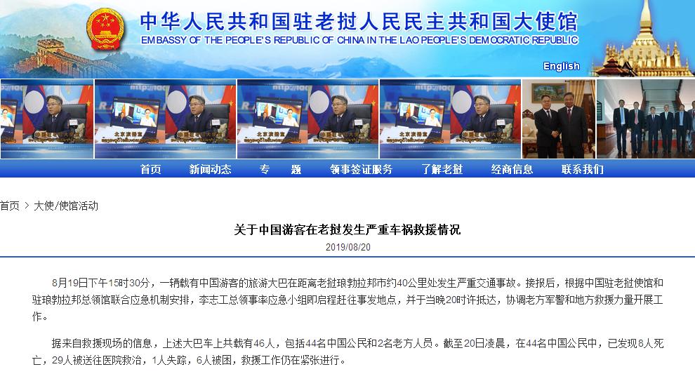 中国游客团在老挝遭遇严重车祸,目前已致8人遇难