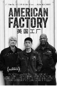 奥巴马《美国工厂》聚焦中美差异