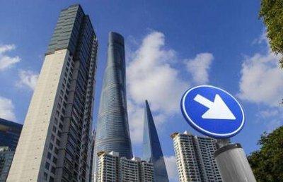 上海楼市降温 自贸区新片区逆势上涨