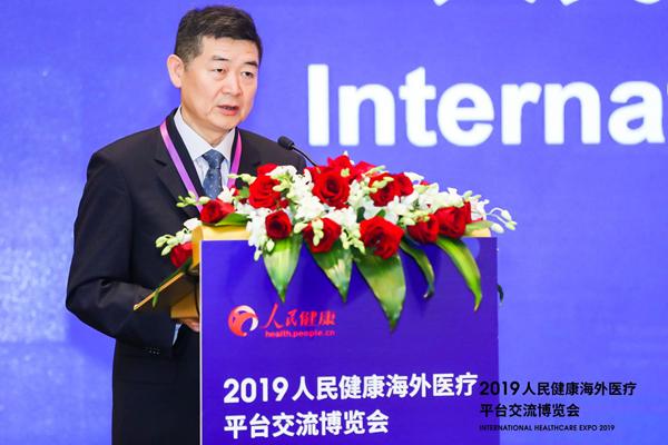 首届人民健康海外医疗平台交流博览会在京召开
