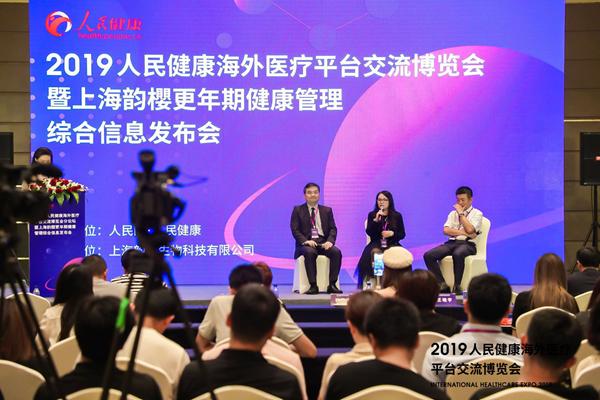 2019人民健康海外医疗平台交流博览会分论坛在京召开