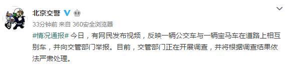 北京公交就别车事件致歉:将加大驾驶员职业道德培训