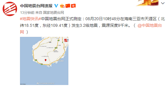 海南三亚市天涯区发生3.2级地震,震源深度9千米