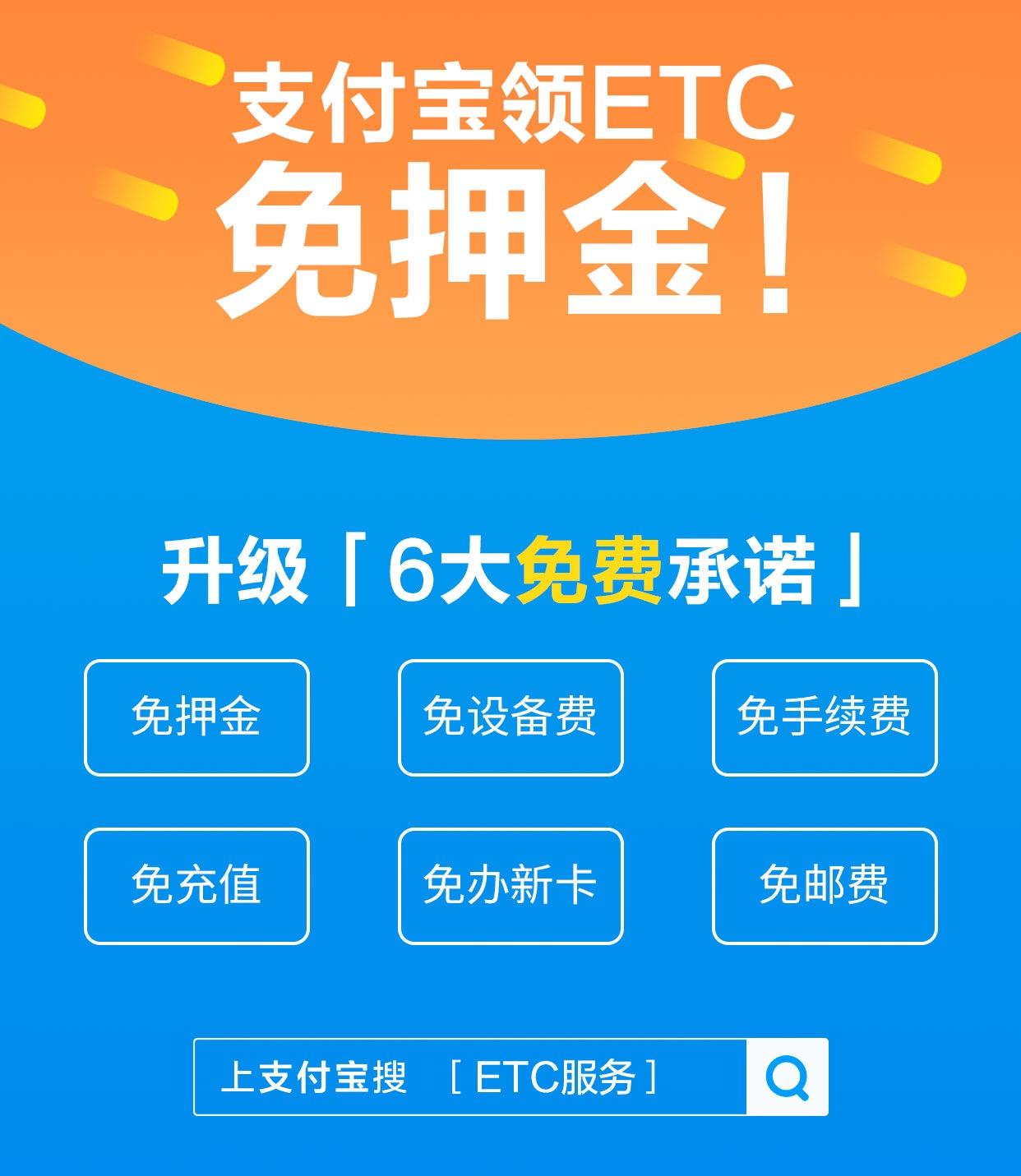 """支付宝申领ETC可享受""""免押金""""服务"""