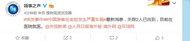 中国旅行团在老挝发生车祸致13人遇难 失踪2人已找到