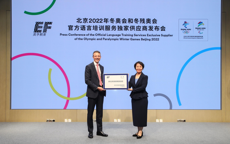 英孚教育成为北京2022年冬奥会和冬残奥会官方语言培训服务独家供应商