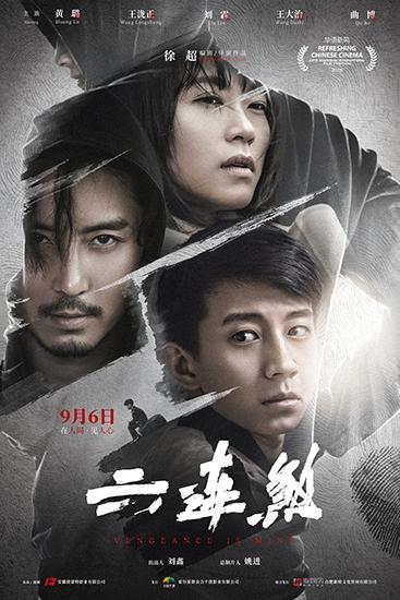 《六连煞》曝人物海报 黄璐演绎最文艺犯罪片