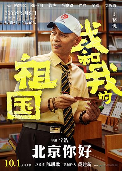 """电影《我和我的祖国》曝""""北京你好""""预告"""