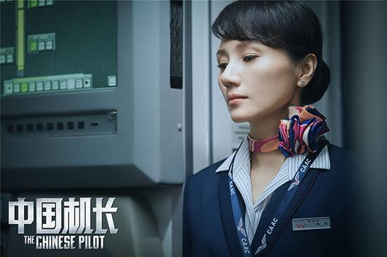 """《中国机长》袁泉演绎""""平凡中见伟大""""的乘务长"""