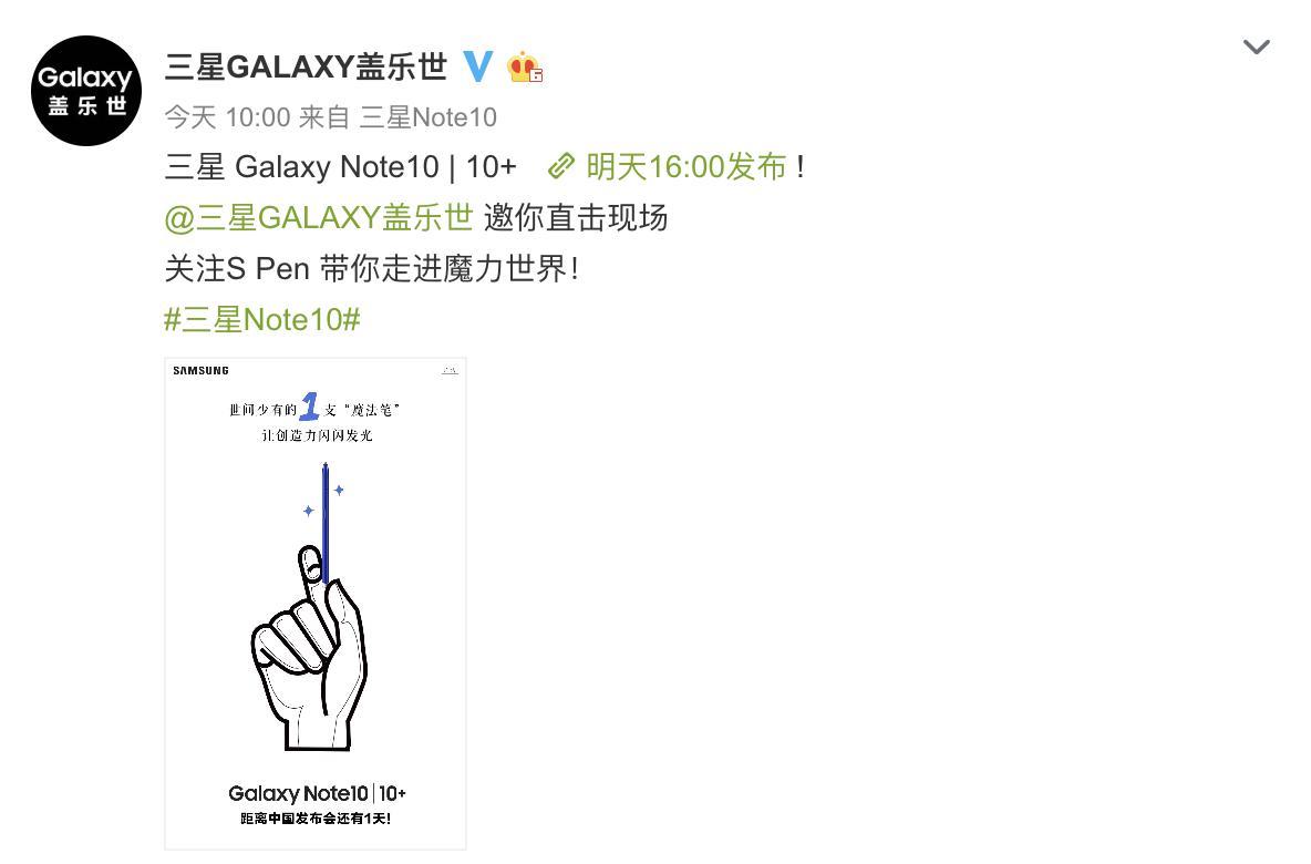 三星Galaxy Note10系列明日国内正式发布