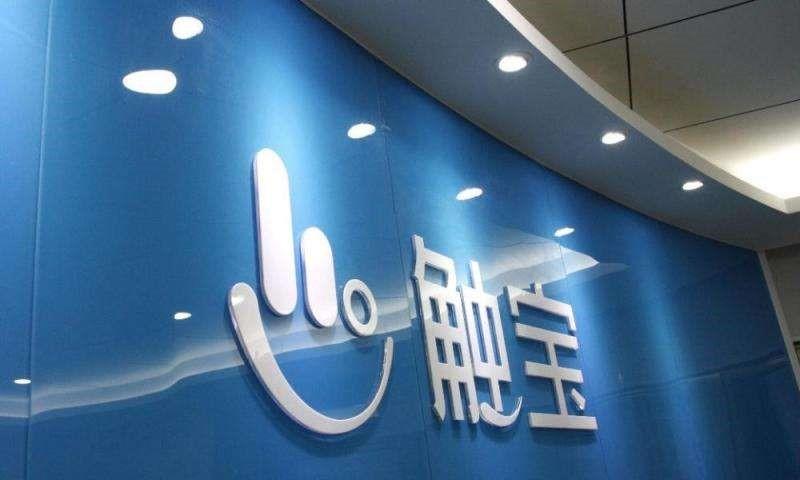 触宝Q2财报:净收入同比增长33% 内容生态初步建立