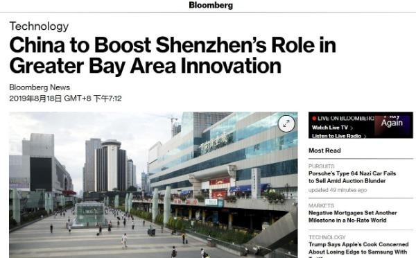外媒:深圳为中国城市树立更大胆改革榜样
