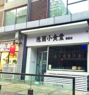 南京泡面小食堂关了大半 网红店只能红一时