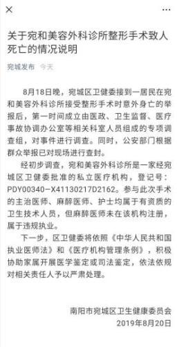 河南南阳回应女护士整形致死:已成立专项调查组