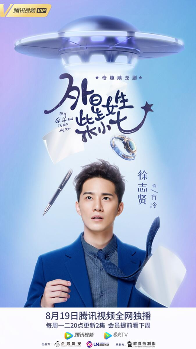 徐志贤《外星女生柴小七》热播 八月强暴男友上演蜜恋记忆