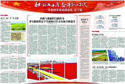 辽宁:振兴发展进入新阶段