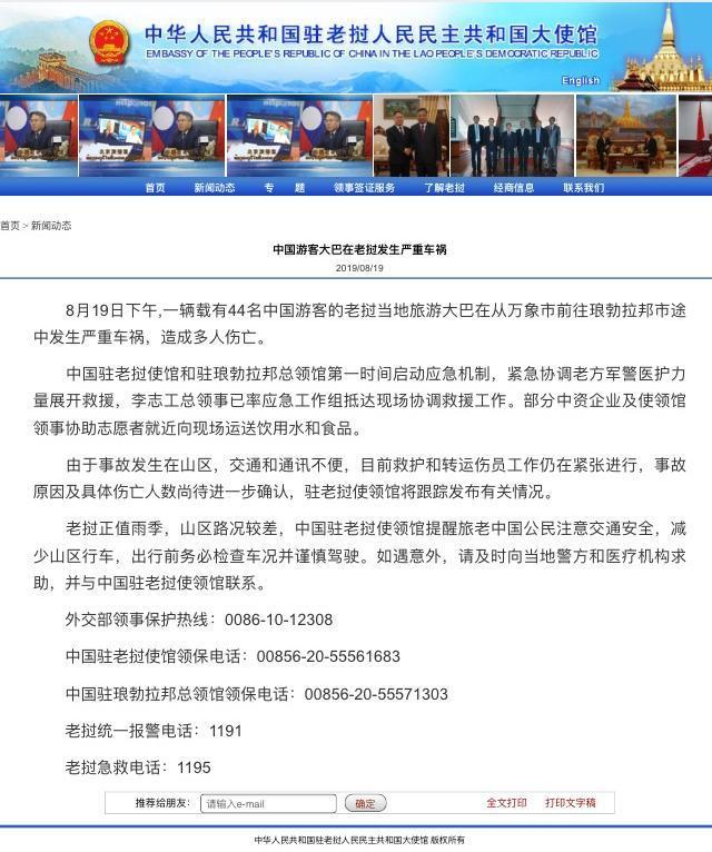 中国游客大巴在老挝发生严重车祸 中国驻老挝使领馆发布提醒