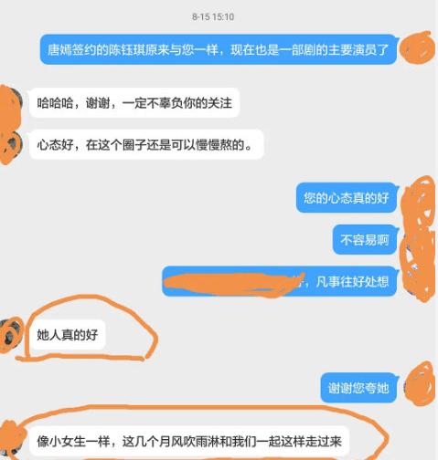 网曝同剧女演员证实唐嫣怀孕