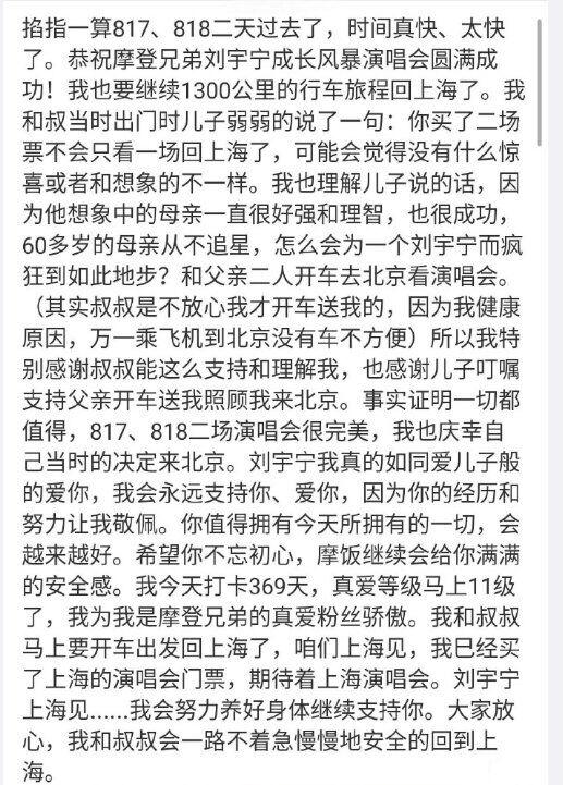 刘宇宁60岁女粉丝晒追星感想 获偶像送演唱会门票