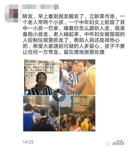 """""""衡阳市中心汽车站有人抢小孩""""事件通报来啦!"""
