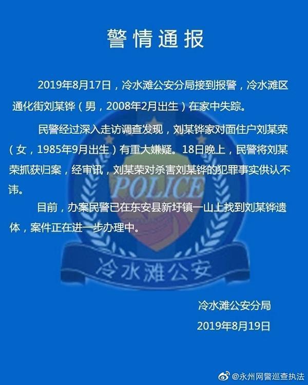 湖南永州警方:11岁男童家中失踪,邻居女子被抓获承认杀人