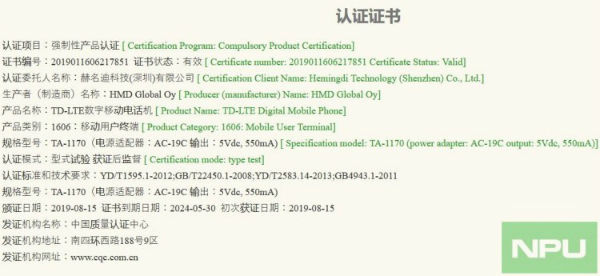 4G版诺基亚2720功能手机可能会在9月5日推出