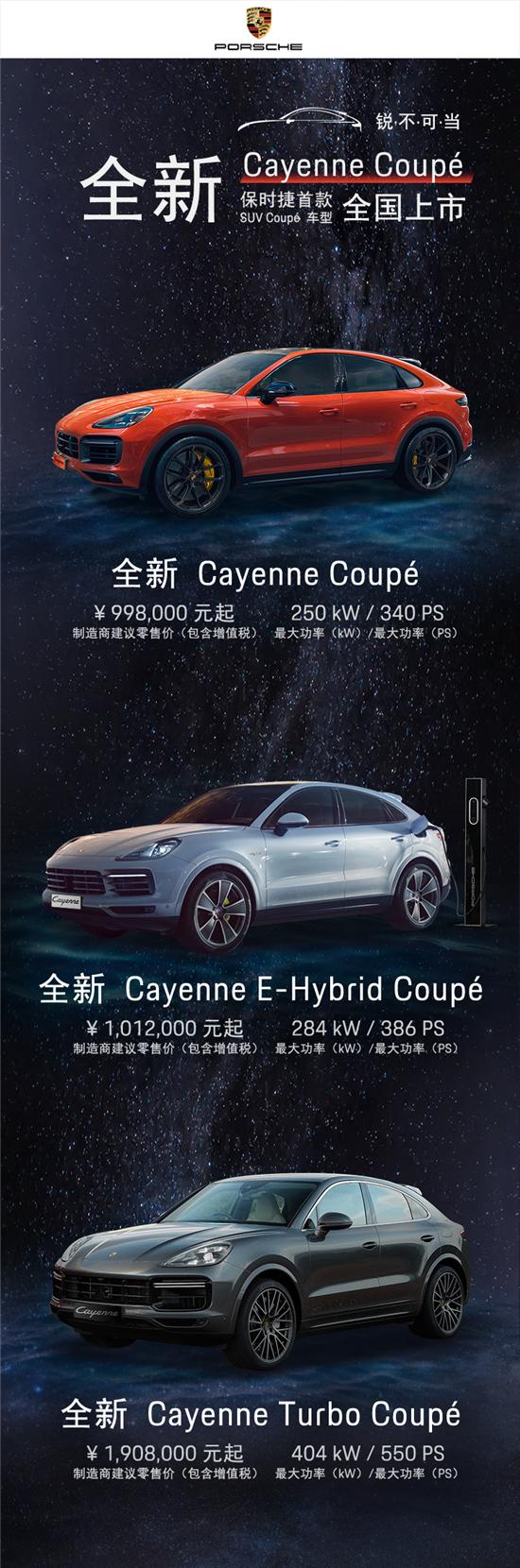 全新保时捷Cayenne Coupé上市 售价99.8万元起