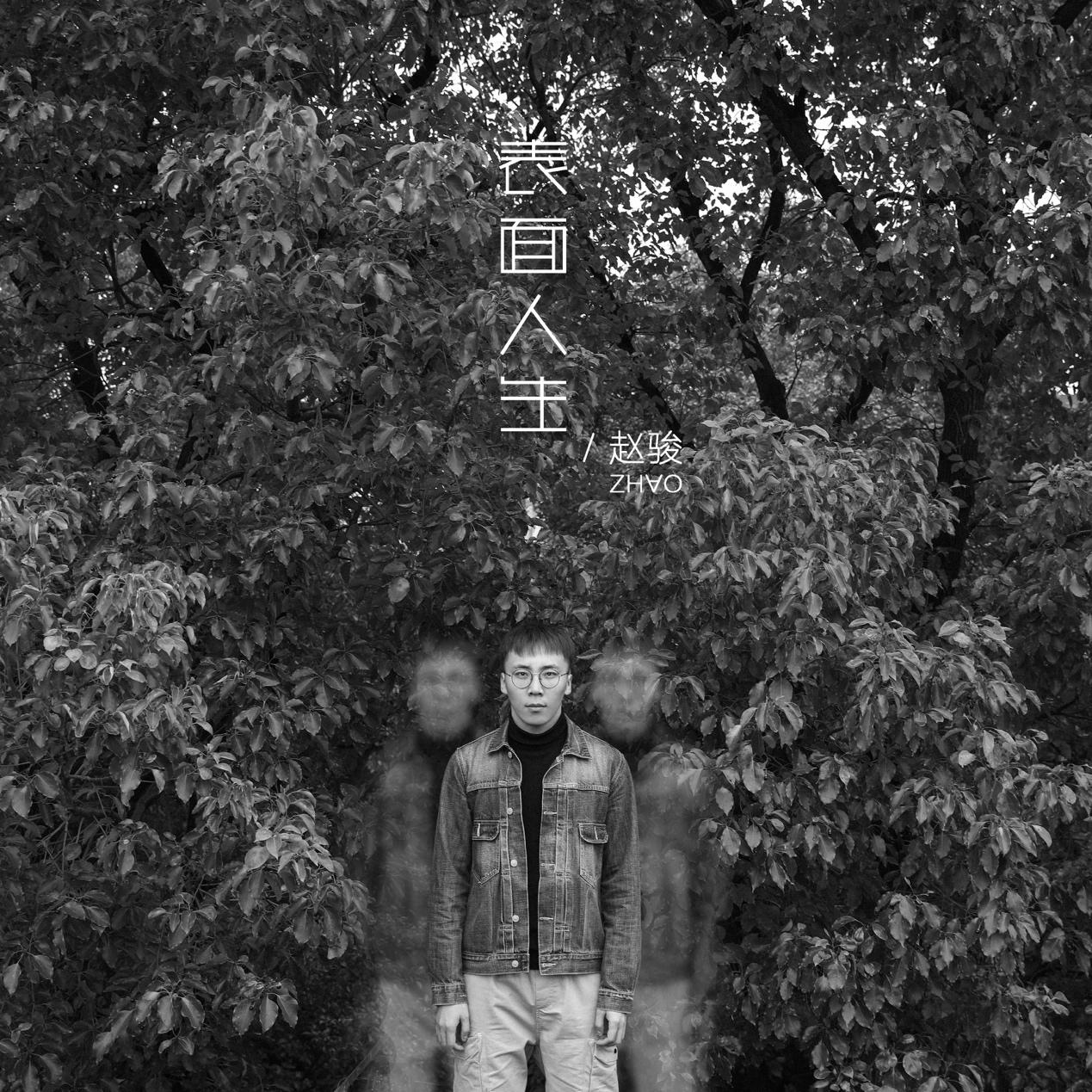 素人趙駿新歌首發 《表面人生》直視真實自己