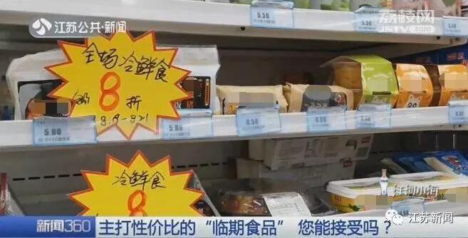 218元的奶粉只卖49元,牛奶买1送2…只是快过期了,你买吗?