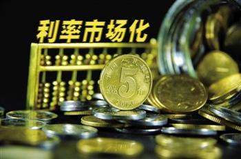 外媒关注中国改革利率机制