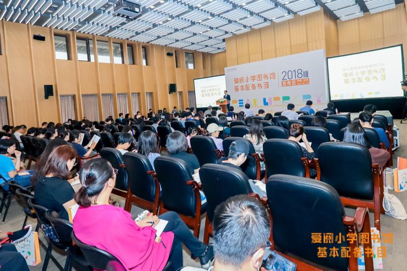 2018版《爱阅小学图书馆基本配备书目》在京发布