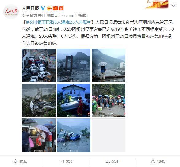 四川汶川暴雨已致8人遇难23人失联 19乡镇受灾