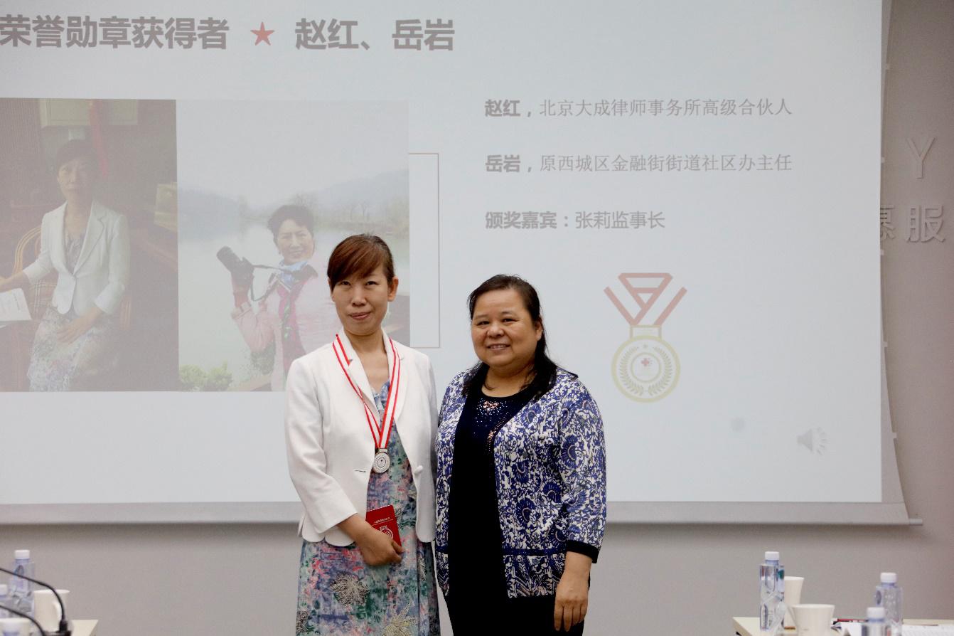 中国红十字基金会四届七次理事会在京召开