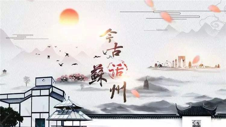《今•古话苏州》的创新突破