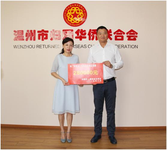 侨心暖乡亲  法国华人服装业总商会向温州灾区捐款28万元