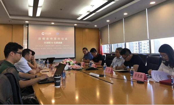环球网与松果健康战略合作签约仪式在京举行